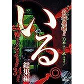 「いる。」総集編~怖すぎる心霊投稿映像34連発~ [DVD]