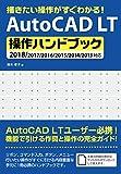 描きたい操作がすぐわかる! AutoCAD LT操作ハンドブック 2018/2017/2016/2015/2014/2013対応
