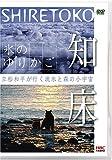 氷のゆりかご 知床 立松和平が行く流氷と森の小宇宙[DVD]