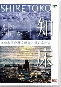 氷のゆりかご 知床 立松和平が行く流氷と森の小宇宙 [DVD]