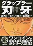 Amazon.co.jpグラップラー刃牙最大トーナメント編 1 (AKITA TOP COMICS500)