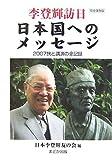 李登輝訪日 日本国へのメッセージ—2007旅と講演の全記録