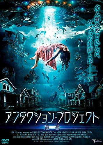 アブダクション・プロジェクト 遭遇 [DVD]