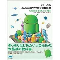 よくわかるAndroidアプリ開発の教科書 Android SDK 2.3対応 (教科書シリーズ)