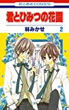 君とひみつの花園 2 (花とゆめコミックス)