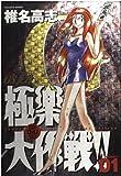GS美神極楽大作戦!! 01 (少年サンデーコミックスワイド版)