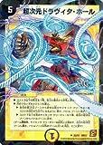 デュエルマスターズ/DM-37/23/U/超次元ドラヴィタ・ホール