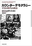 「カウンター・デモクラシー――不信の時代の政治」販売ページヘ