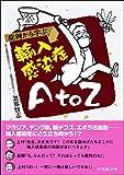 症例から学ぶ 輸入感染症 A to Z