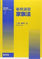 事例演習 家族法 (事例演習法学ライブラリ)