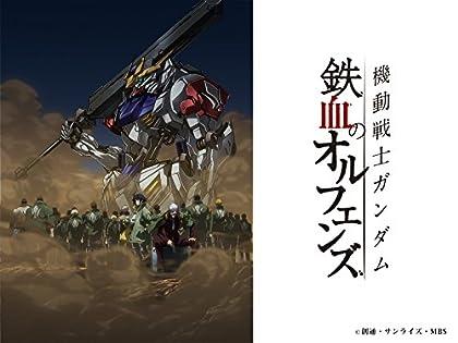 機動戦士ガンダム 鉄血のオルフェンズ(第26話〜)
