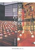 京都美術の新・古・今