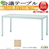 組立簡単! 会議/ミーティングテーブル WHホワイト色 GD-551WH 幅1500奥行750高720mm