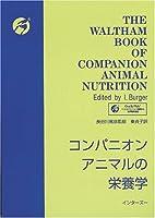 コンパニオンアニマルの栄養学