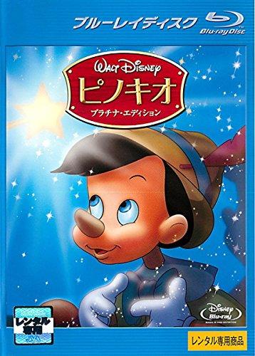 ピノキオ プラチナ・エディション ブルーレイディスク