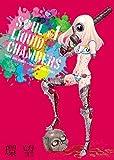 ソウルリキッドチェインバーズ(1) (ヤングキングコミックス)