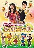 NHKおかあさんといっしょ 最新ソングブック ありがとうの花[DVD]