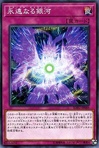 永遠なる銀河 ノーマル 遊戯王 ソウル・フュージョン sofu-jp069