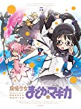魔法少女まどか☆マギカ 5 【完全生産限定版】 [Blu-ray]