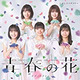 青春の花/スタートライン(初回生産限定盤A)(DVD付)(特典なし)