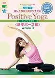 楽しみながら誰でもできる Positive Yoga<基本ポーズ編>version II[DVD]