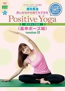 楽しみながら、誰でもできる Positive Yoga-基本ポーズ, Version II [DVD]