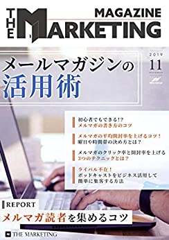 [株式会社NewSpiral]のTHE MARKETING MAGAZINE(ザ・マーケティングマガジン)11月号(メールマガジンの活用術)