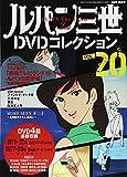 ルパン三世DVDコレクション20 2015年11/03 号 [雑誌]