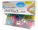 トーキンコーポレーション スライドクリップL5カラー 20個入