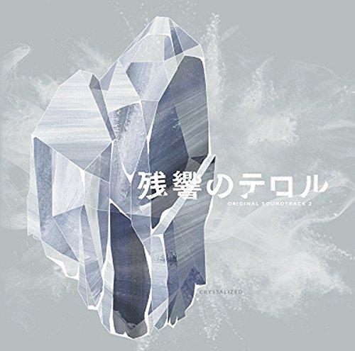 残響のテロル オリジナル・サウンドトラック 2 -crystalized-の詳細を見る