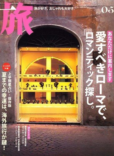 旅 2007年 05月号 [雑誌]