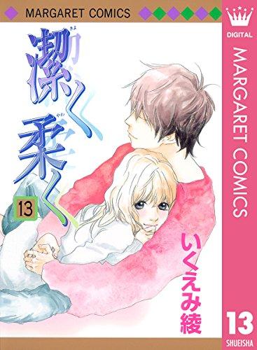 潔く柔く 13 (マーガレットコミックスDIGITAL)