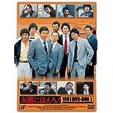 太陽にほえろ! 1981 DVD-BOX I