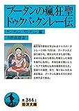 「ブータンの瘋狂聖 ドゥクパ・クンレー伝 (岩波文庫)」販売ページヘ