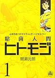 粘菌人間ヒトモジ 1 (1) (ビッグコミックススペシャル) 画像