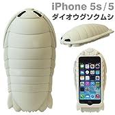 docomo au SoftBank iPhone5 iPhone5S ダイオウグソクムシ シリコン iPhone ケース カバー ジャケット