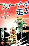 ★【100%ポイント還元】【Kindle本】フォーナが走る 1 (エンペラーズコミックス)が特価!