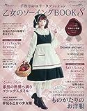 乙女のソーイングBOOK 8 (レディブティックシリーズ)