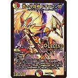 デュエルマスターズ DMBD15 1/18 蒼き守護神 ドギラゴン閃 (LEG レジェンド) レジェンドスーパーデッキ 蒼龍革命 (DMBD-15)