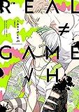 りある≠げえむ√H【特典ペーパー付】 (gateauコミックス)