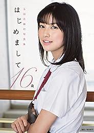 玉田志織 ファースト写真集 『 はじめまして 16歳 』