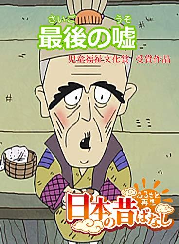 【フルカラー】「日本の昔ばなし」 最後の嘘 (eEHON コミックス)