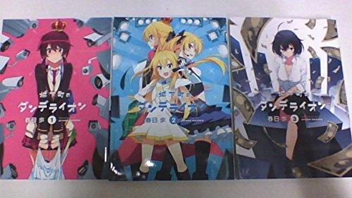 城下町のダンデライオン コミック 1-3巻セット (まんがタイムKRコミックス)