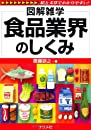 食品業界のしくみ (図解雑学シリーズ)