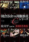 朝倉恭介VS川瀬雅彦シリーズ 【全6冊 合本版】 (角川文庫)