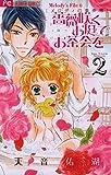 薔薇咲くお庭でお茶会を(2) (フラワーコミックス)