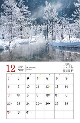 カレンダー2019 日本一美しい風景カレンダー (ヤマケイカレンダー2019)