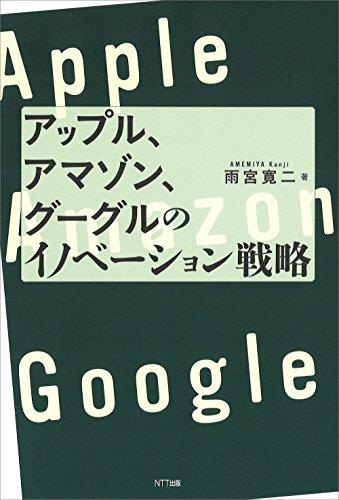 アップル、アマゾン、グーグルのイノベーション戦略の詳細を見る
