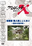 プロジェクトX 挑戦者たち 桂離宮 職人魂ここにあり~空前の修復作戦~ [DVD]