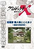 プロジェクトX 挑戦者たち 桂離宮 職人魂ここにあり~空前の修復作戦~[DVD]